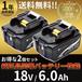 マキタ 互換バッテリー BL1860B 2個セット