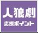【5pt 購入専用】人狼劇(3/30)応援ポイント