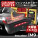 IMAZING IM9 ジャンプスターター 16,500mAh【直販セール価格】