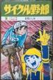中古 サイクル野郎(8) 荘司としお ヒットコミックス 初版 送料無料
