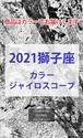 2021 獅子座(7/23-8/22)【カラージャイロスコープ】