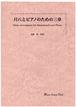 K20i93 尺八とピアノのための三章(尺八、ピアノ/金藤 豊/楽譜)