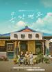 韓国ドラマ【オクラン麺屋】Blu-ray版 全2話