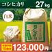 コシヒカリ白米27kg【年間予約10回分】