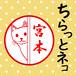 ちらっとネコ|シャチハタタイプの可愛いハンコ