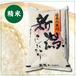 普通栽培新潟コシヒカリ(BL品種) 精米10kg(平成30年産)