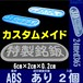 【カスタム】オリジナルネームプレート [特製品] オーダー品(ABS・2個製造)