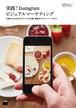 実践!Instagramビジュアルマーケティング 共感される公式アカウントの企画・運営からキャンペーンまで/著者:田中千晶
