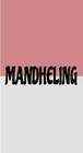 マンデリン  ( クィーンスマトラ スクリーン18 )