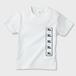 【ベビー・キッズTシャツ】白 XLプリント 綿100% 70・80・90サイズ 肩スナップボタン付き