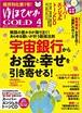 【雑誌】ゆほびかGOLD4月号(サインと一言メッセージつき)