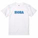 SHIGA Tシャツ