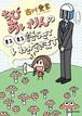 コミック「ちびあいりんの○○語らせていただきます」(販売元:KADOKAWA)