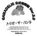 ゲーマデリック公式海賊盤 Ver.3 トリオ・ザ・バンド