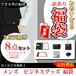 できる男の福袋! 2万円相当 お得すぎる 豪華 メンズ福袋 ビジネスアイテム 訳あり商品 8点入って超お得!