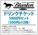 【尼崎BLANTON】ドリンクチケット回数券(5000円)【2020年5月末までの販売】