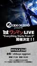 """【ワンマンチケット】2019.05.02 """"Everything Starts From 0""""【先行】"""