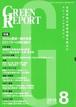 GREEN REPORT 2019年8月号