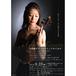 【学生】日俣綾子ヴァイオリンリサイタル