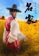 韓国ドラマ【名家】Blu-ray版 全16話