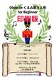 Oboe de くるみ割り人形 for Beginner[楽譜](印刷版)