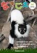 天王寺動物園機関誌~なきごえ~2016年1月冬号 申年・ボノボがきた(京都大学野生動物研究センター熊本サンクチュアリ)
