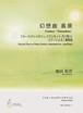 I0701 幻想曲 島原《フルート(ヴァイオリン、クラリネット、尺八等)とピアノによる二重奏曲 /池田松洋/楽譜)