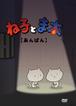 【DVD】ね子とま太2巻〜あんぱん〜