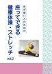 座ってできる健康体操・ストレッチ vol.2
