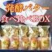 【発酵バター食べ比べ】ちひろフィナンシェBOX(10個)