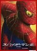 スパイダーマン2(2)