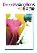 DressMakingBook -SD女の子編