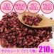 ザクロシード(ざくろ種:210g)ドライフルーツ 農薬不使用 化学肥料不使用 砂糖不使用 無添加 スーパーフード