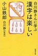【2冊セット】白川静さんに学ぶ漢字は楽しい、白川静さんに学ぶ漢字は怖い
