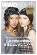 2020-21年秋冬NY&ロンドンコレクション・ビューティトレンド|WWD BEAUTY Vol.587