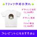オリジナルTシャツデザイン(ホワイト)
