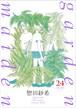 惣田紗希『garden maiden』【ポストカードブック】