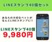 ペットのLINEスタンプ作成サービス(40個セット)