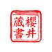 Web落款<602>楷書体(18mm印)