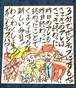 """『福を呼び込み鬼を退治する""""ヤマブラの絵と書""""〜ポジティブパワー〜』"""
