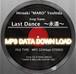 (MP3 ダウンロード)  Last Dance  〜永遠〜