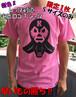 新発売‼一点ものサイズSのみ【レッツ剣道マスクロゴTシャツ・新色‼ピンク】¥3,240(税込)
