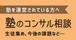 塾コンサル・電話相談