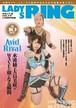 LADYS RING Vol.14(水波綾&大畠美咲がWAVEの顔となる瞬間)