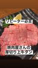 穀物牛 厚切り上牛タン 1kg 冷凍 3980円