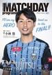 [10/7 ルヴァンカップ準決勝     vsFC東京]マッチデープログラム   (361号)※普通郵便/特典付