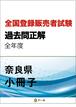 近畿ブロック(奈良県) 登録販売者試験過去問正解(年度・地域別)