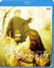 金色夜叉オルタナティブ Blu-ray