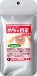 「めちゃ目茶」「アイブライトティー」BONGAのクッキングキット【1人分×5パック】