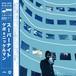 "GEBO & NICKELMAN / スーパーナイト ""CD"""